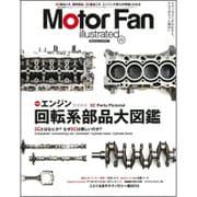 Motor Fan illustrated Vol.117 エンジン回転系部品大図鑑 (モーターファン別冊) [ムックその他]