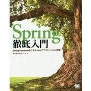 Spring徹底入門―Spring FrameworkによるJavaアプリケーション開発 [単行本]