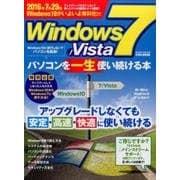 Windows7/Vistaパソコンを一生使い続ける本: 英和ムック [ムックその他]