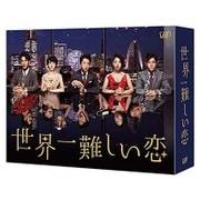 世界一難しい恋 Blu-ray BOX [Blu-ray Disc]