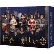 世界一難しい恋 DVD-BOX [DVD]