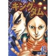 キングダム 43(ヤングジャンプコミックス) [コミック]