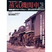 蒸気機関車EX(エクスプローラ) Vol.25【2016 Summer】 (蒸機を愛するすべての人へ) [ムックその他]