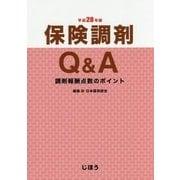 保険調剤Q&A〈平成28年版〉―調剤報酬点のポイント [単行本]