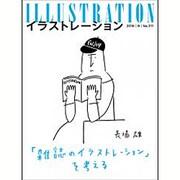 illustration (イラストレーション) 2016年 09月号 No.211 [雑誌]