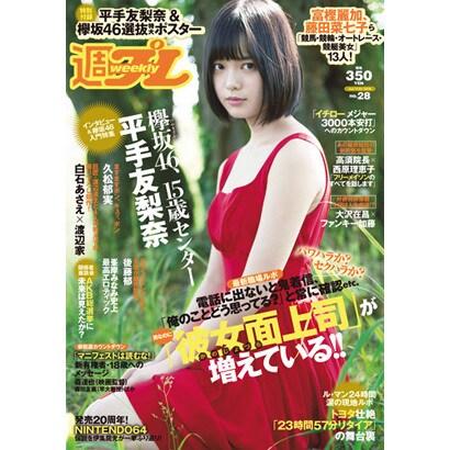 週刊プレイボーイNo.28
