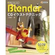 無料ではじめるBlender CGイラストテクニック ~3DCGの考え方としくみがしっかりわかる [単行本]
