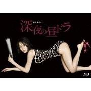 毒島ゆり子のせきらら日記 Blu-ray BOX [Blu-ray Disc]