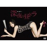 毒島ゆり子のせきらら日記 DVD-BOX [DVD]