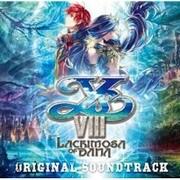 イースⅧ -Lacrimosa of DANA-オリジナルサウンドトラック