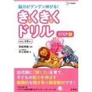 きくきくドリル STEP1-脳力グングン伸びる!(シグマベスト) [全集叢書]