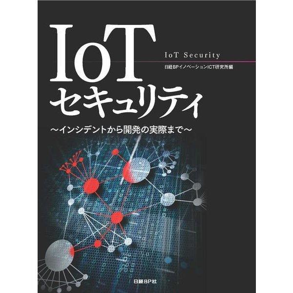 IoTセキュリティ-インシデントから開発の実際まで [単行本]