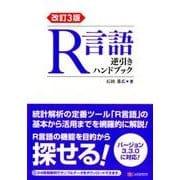 R言語逆引きハンドブック 改訂3版 [単行本]
