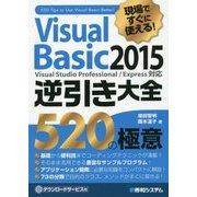 現場ですぐに使える!Visual Basic 2015逆引き大全 520の極意 [単行本]