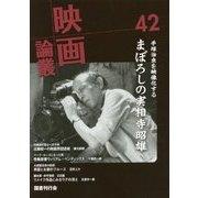 映画論叢〈42〉 [全集叢書]