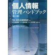 個人情報管理ハンドブック 第3版 [単行本]