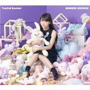 三森すずこ3rd ALBUM Toyful Basket