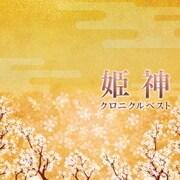 姫神/クロニクル ベスト (決定盤!!)