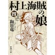 村上海賊の娘〈4〉(新潮文庫) [文庫]