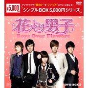 花より男子~Boys Over Flowers DVD-BOX1 [DVD]