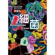 細菌 [単行本]