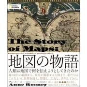 地図の物語 人類は地図で何を伝えようとしてきたのか [単行本]