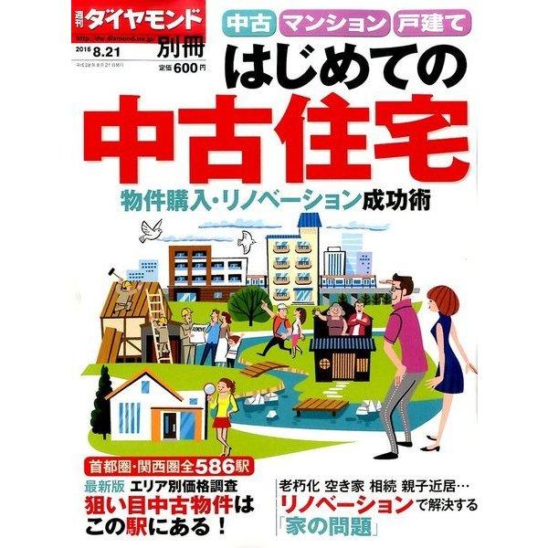 中古マンション・戸建て はじめての中古 2016年 8/21号 [雑誌]