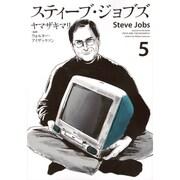スティーブ・ジョブズ 5(KCデラックス) [コミック]