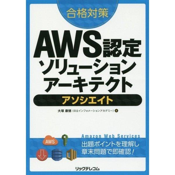 合格対策 AWS認定ソリューションアーキテクト―アソシエイト [単行本]