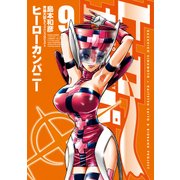 ヒーローカンパニー 9 [コミック]