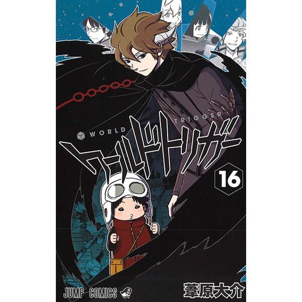 ワールドトリガー 16(ジャンプコミックス) [コミック]