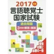 言語聴覚士国家試験過去問題3年間の解答と解説〈2017年版〉 [単行本]