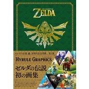 THE LEGEND OF ZELDA HYRULE GRAPHICS :ゼルダの伝説 ハイラルグラフィックス [単行本]