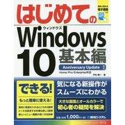 はじめてのWindows10 基本編 AnniversaryUpdate対応 [単行本]