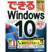 できるWindows10 改訂2版 (できるシリーズ) [単行本]