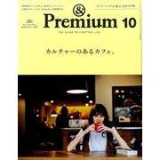 &Premium(アンドプレミアム) 2016年 10月号 [雑誌]