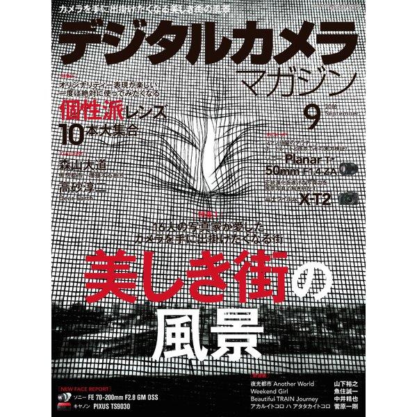 デジタルカメラマガジン 2016年 09月号 [雑誌]