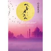 ベル・オンム―美しい男 [単行本]