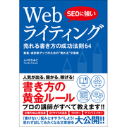 SEOに強い Webライティング 売れる書き方の成功法則64 [単行本]