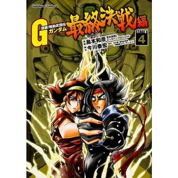 超級! 機動武闘伝Gガンダム 最終決戦編 4 (完) [コミック]