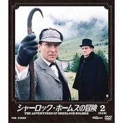 シャーロック・ホームズの冒険 [完全版] 2