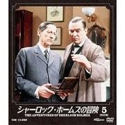 シャーロック・ホームズの冒険 [完全版] 5