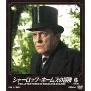シャーロック・ホームズの冒険 [完全版] 6