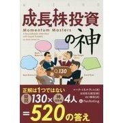 成長株投資の神(ウィザードブックシリーズ〈240〉) [単行本]