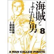 海賊とよばれた男 8(イブニングKC) [コミック]