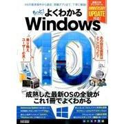 もっと!よくわかる Windows10: 英和ムック [ムックその他]
