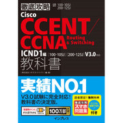 徹底攻略 Cisco CCENT/CCNA Routing & Switching教科書 ICND1編[100-105J][200-125J]V3.0対応 [単行本]