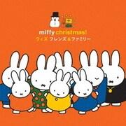 ミッフィー・クリスマス! ウィズ フレンズ&ファミリー