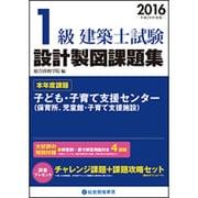1級建築士試験 設計製図課題集〈平成28年度版〉 [単行本]