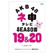 AKB48 ネ申テレビ シーズン19&シーズン20
